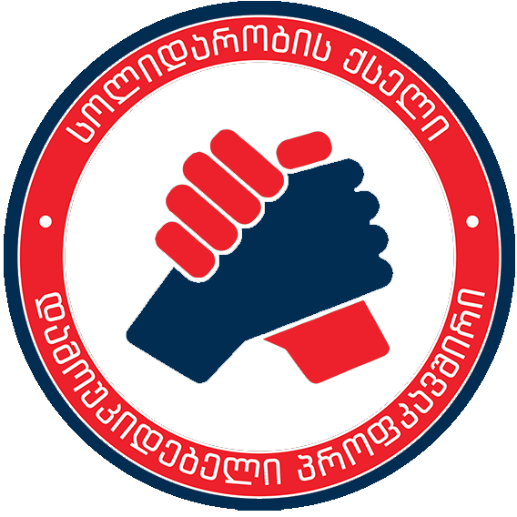 Solidarity Network – Workers' Center