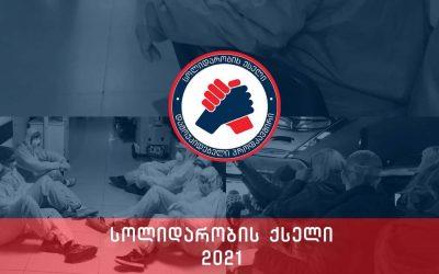 The Coronavirus pandemic and the price of nursing work
